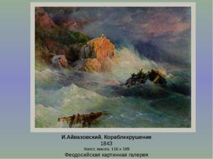 И.Айвазовский. Кораблекрушение 1843 Холст, масло. 116 х 189 Феодосийская карт