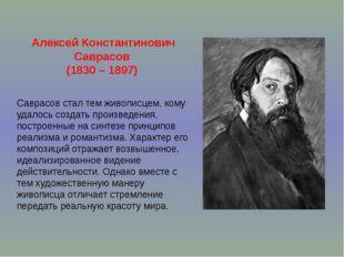 Алексей Константинович Саврасов (1830 – 1897) Саврасов стал тем живописцем, к