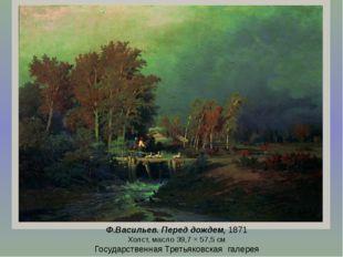 Ф.Васильев. Перед дождем, 1871 Холст, масло 39,7 × 57,5 см Государственная Тр