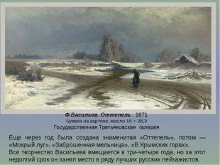 Еще через год была создана знаменитая «Оттепель», потом — «Мокрый луг», «Забр