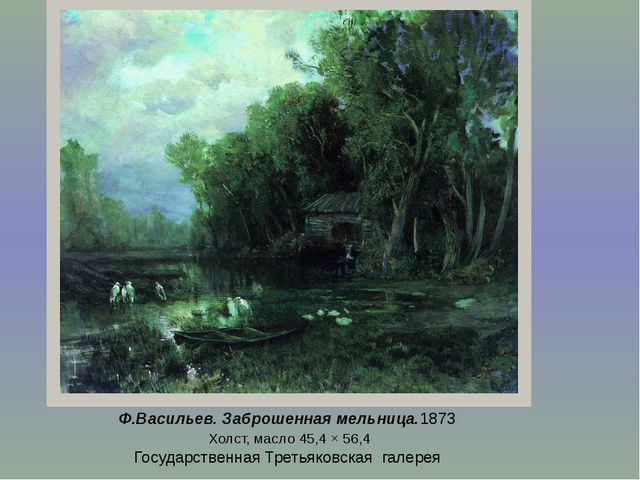 Ф.Васильев. Заброшенная мельница.1873 Холст, масло 45,4 × 56,4 Государственна...