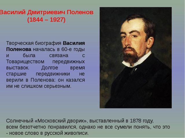 Творческая биография Василия Поленова началась в 60-е годы и была связана с Т...