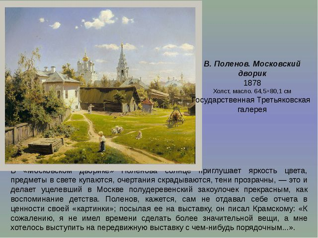 В «Московском дворике» Поленова солнце приглушает яркость цвета, предметы в с...