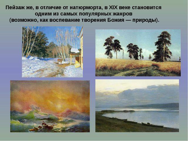 Пейзаж же, в отличие от натюрморта, в ХIХ веке становится одним из самых попу...