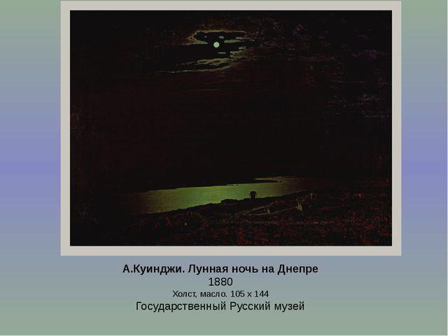 А.Куинджи. Лунная ночь на Днепре 1880 Холст, масло. 105 х 144 Государственный...