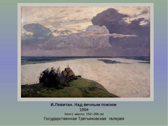 И.Левитан. Над вечным покоем 1894 Холст, масло. 150×206см Государственная Тр...