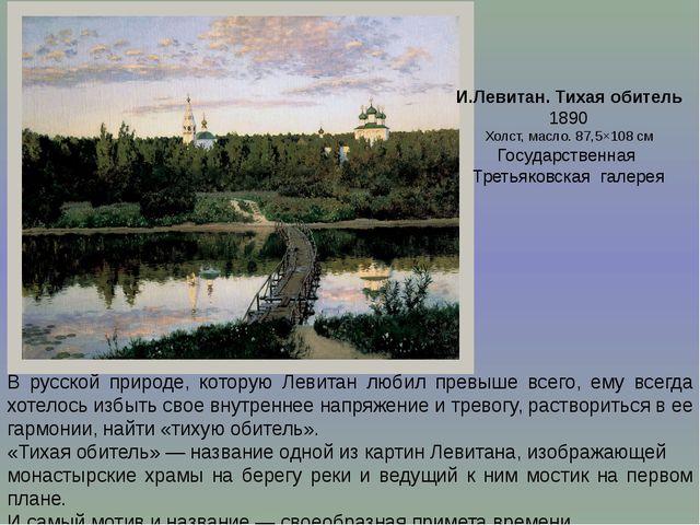 В русской природе, которую Левитан любил превыше всего, ему всегда хотелось и...