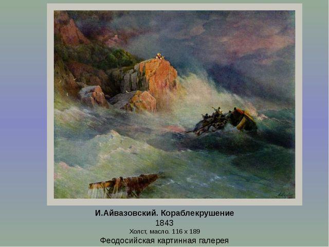 И.Айвазовский. Кораблекрушение 1843 Холст, масло. 116 х 189 Феодосийская карт...