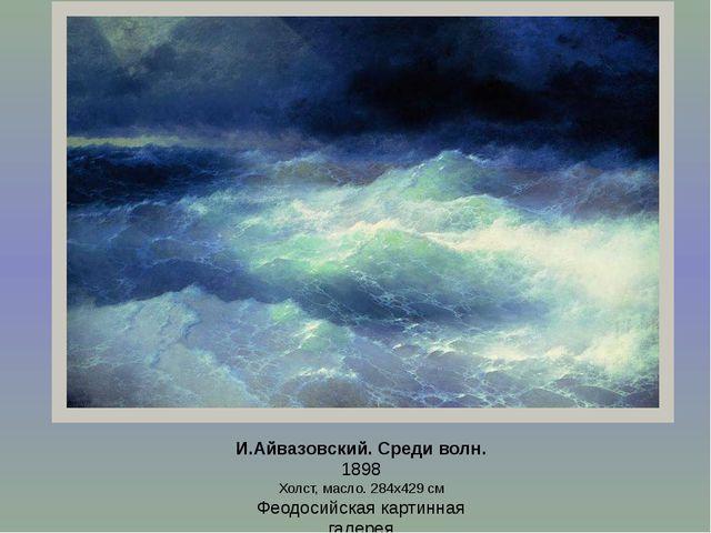 И.Айвазовский. Среди волн. 1898 Холст, масло. 284х429 см Феодосийская картинн...
