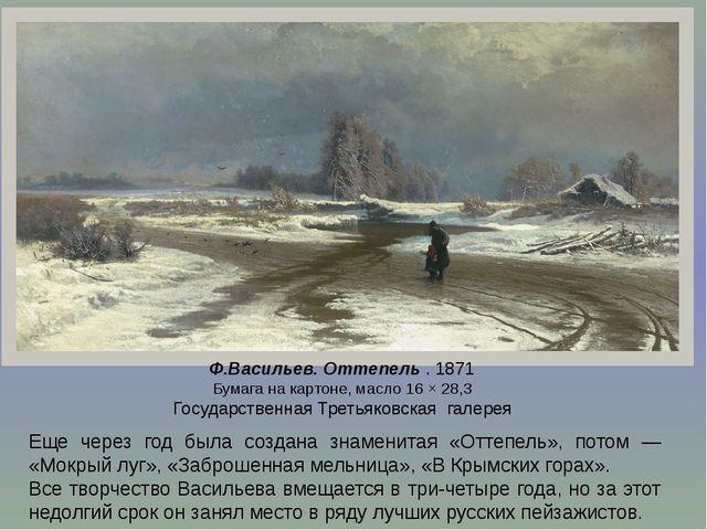 Еще через год была создана знаменитая «Оттепель», потом — «Мокрый луг», «Забр...
