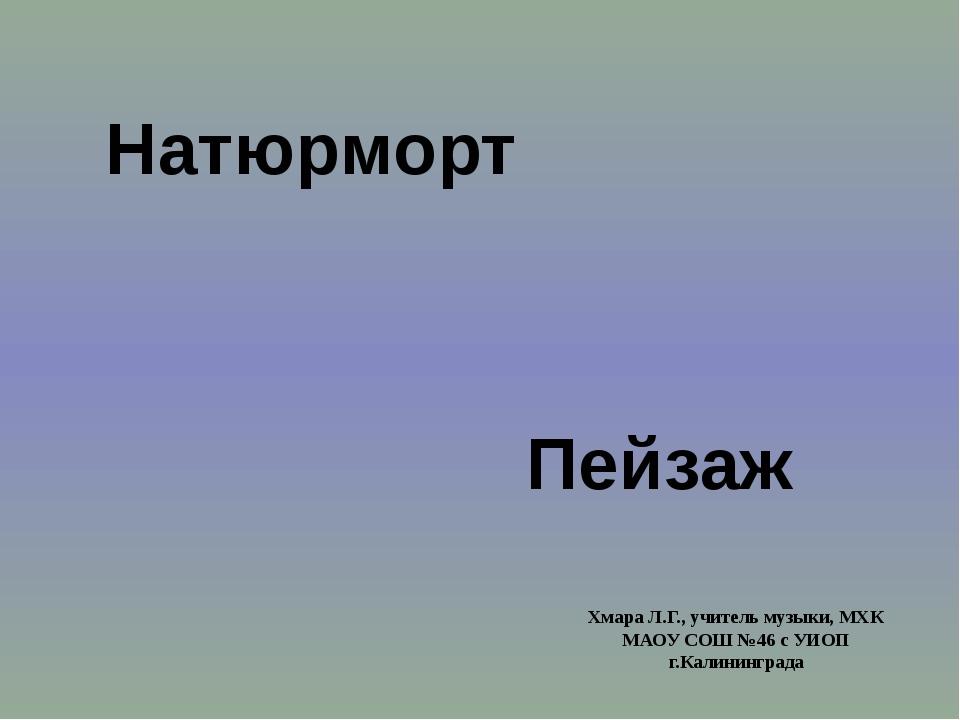 Натюрморт Пейзаж Хмара Л.Г., учитель музыки, МХК МАОУ СОШ №46 с УИОП г.Калини...