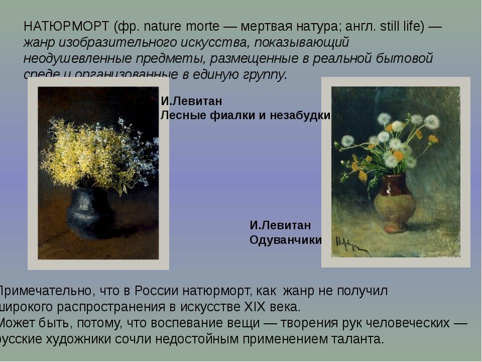НАТЮРМОРТ (фр. nature morte — мертвая натура; англ. still life) — жанр изобра...