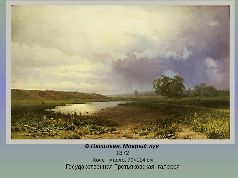 Ф.Васильев. Мокрый луг 1872 Холст, масло. 70×114см Государственная Третьяков...