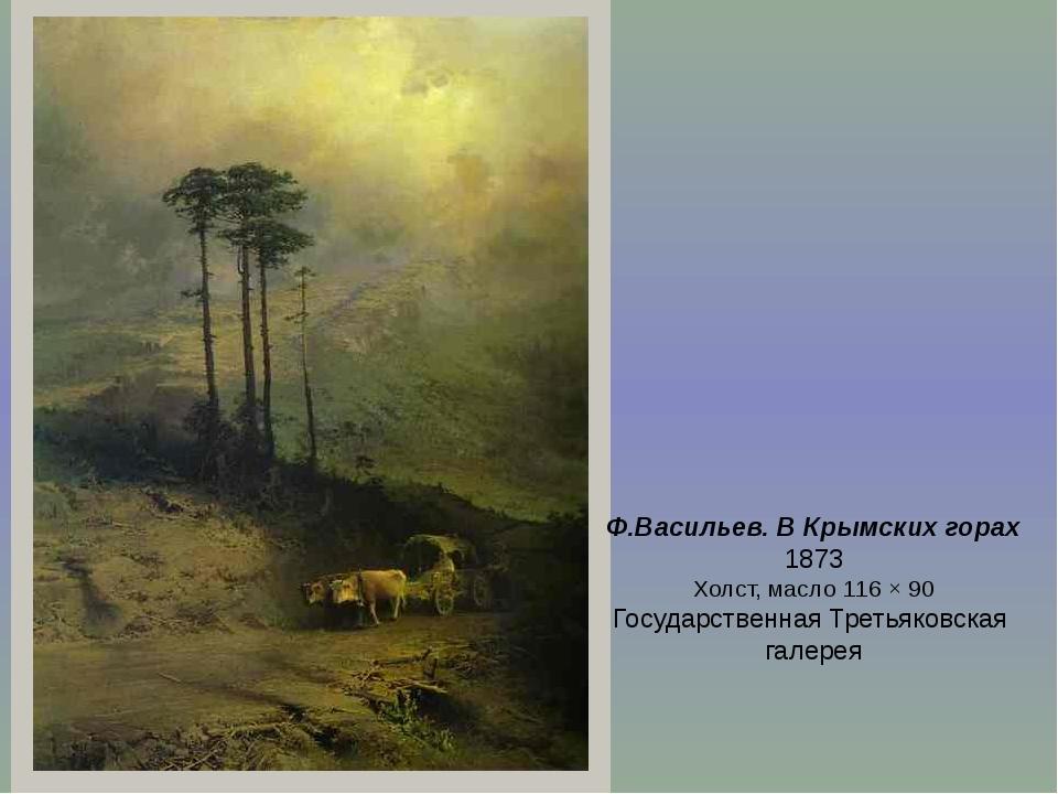 Ф.Васильев. В Крымских горах 1873 Холст, масло 116 × 90 Государственная Треть...