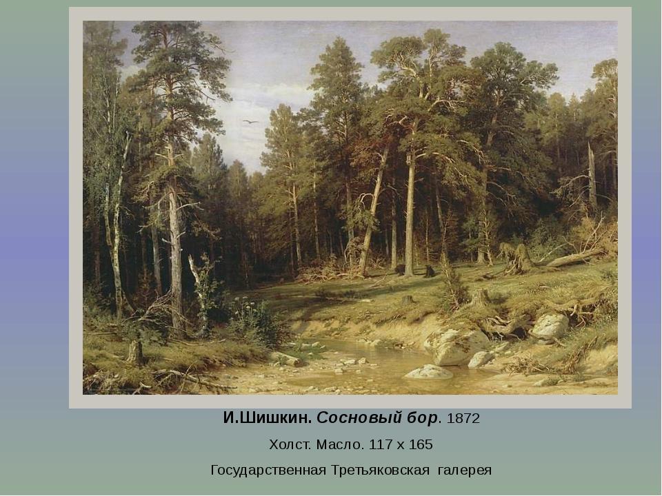 И.Шишкин. Сосновый бор. 1872 Холст. Масло. 117 х 165 Государственная Третьяко...