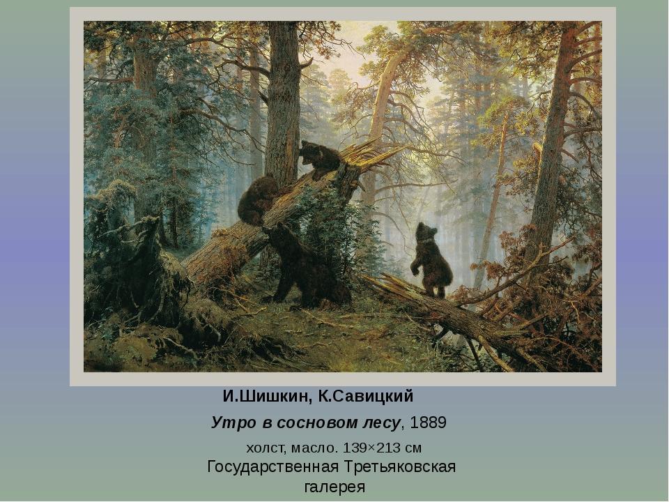 И.Шишкин, К.Савицкий Утро в сосновом лесу, 1889 холст, масло. 139×213см Госу...