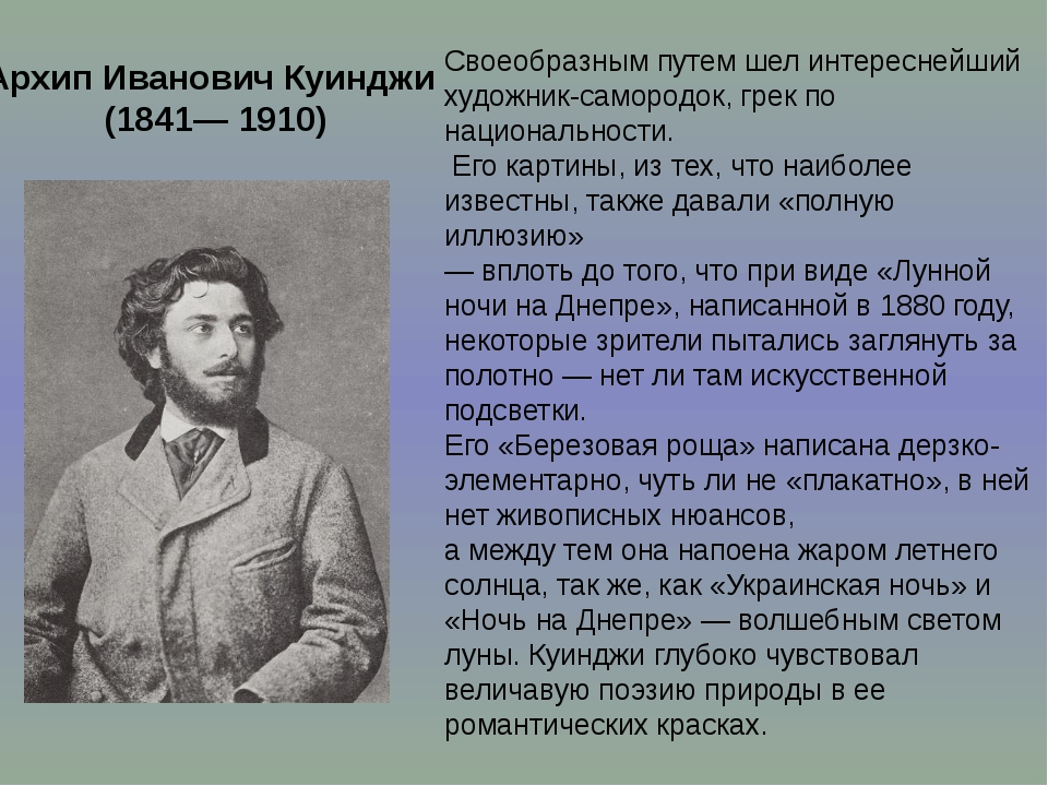 Своеобразным путем шел интереснейший художник-самородок, грек по национальнос...