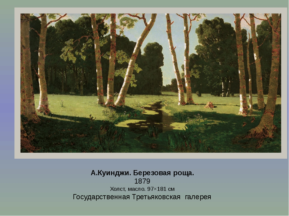 А.Куинджи. Березовая роща. 1879 Холст, масло. 97×181см Государственная Треть...