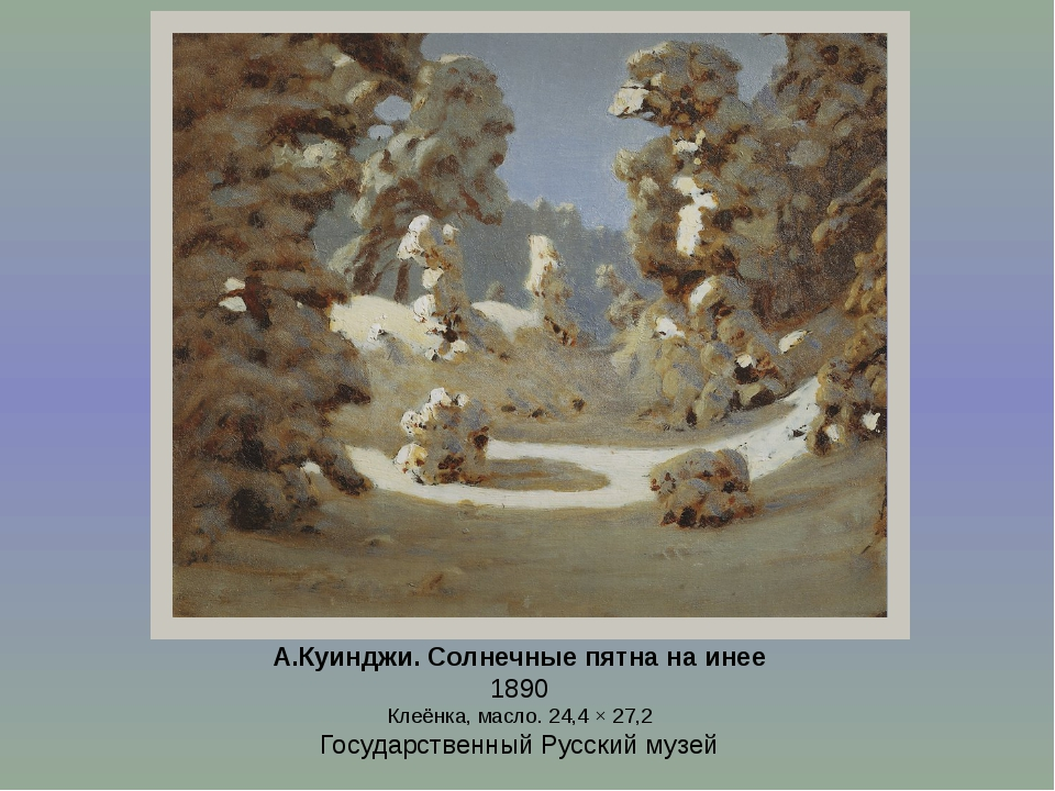 А.Куинджи. Солнечные пятна на инее 1890 Клеёнка, масло. 24,4 × 27,2 Государст...