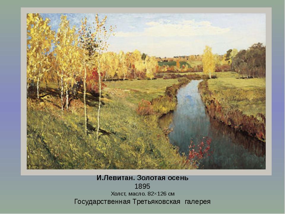 И.Левитан. Золотая осень 1895 Холст, масло. 82×126см Государственная Третьяк...