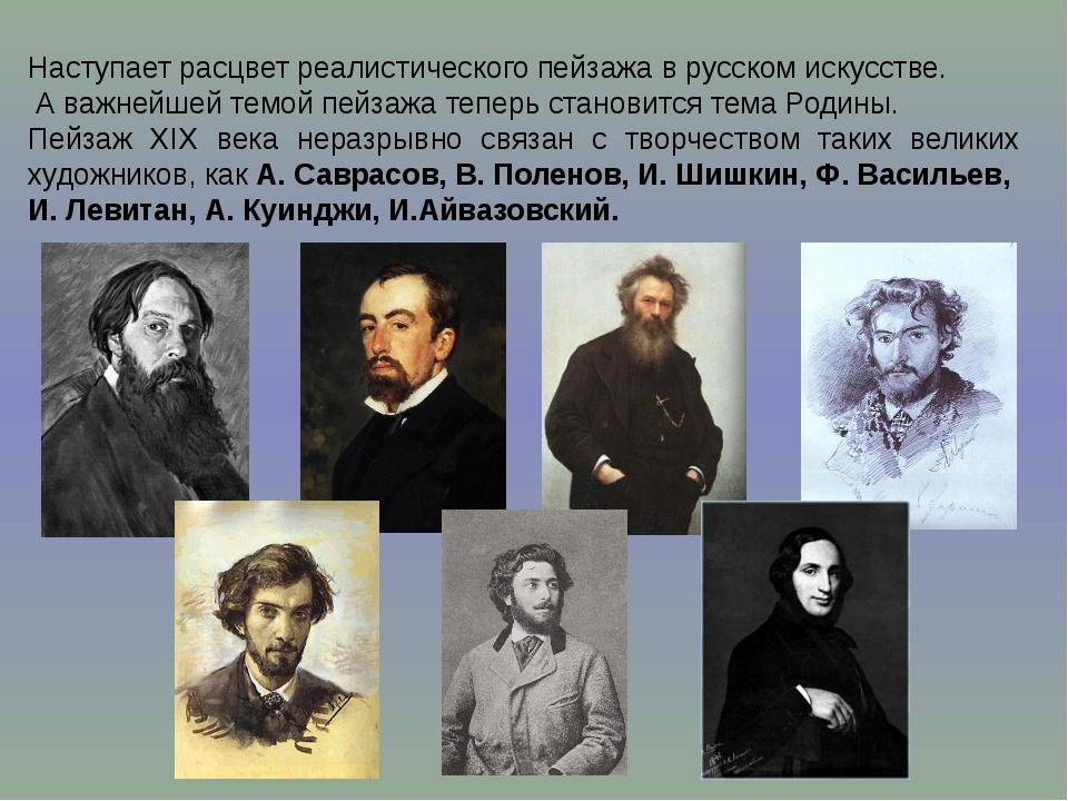 Наступает расцвет реалистического пейзажа в русском искусстве. А важнейшей те...