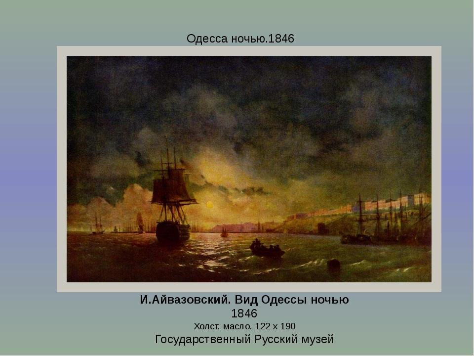 Одесса ночью.1846 И.Айвазовский. Вид Одессы ночью 1846 Холст, масло. 122 х 19...