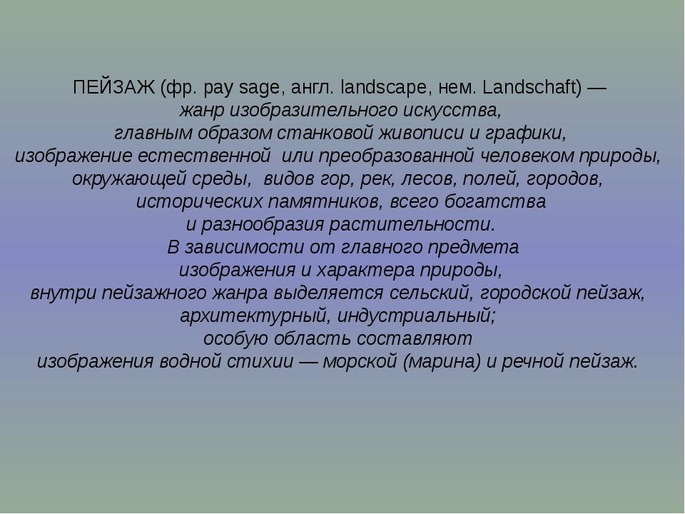 ПЕЙЗАЖ (фр. pay sage, англ. landscape, нем. Landschaft) — жанр изобразительн...