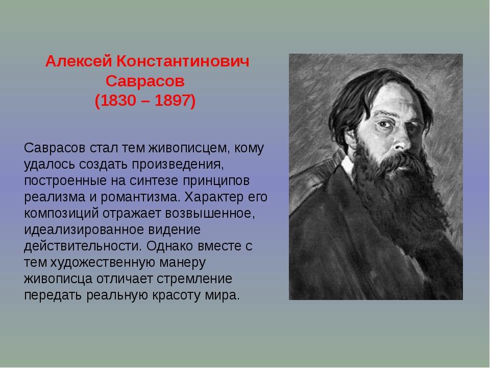 Алексей Константинович Саврасов (1830 – 1897) Саврасов стал тем живописцем, к...