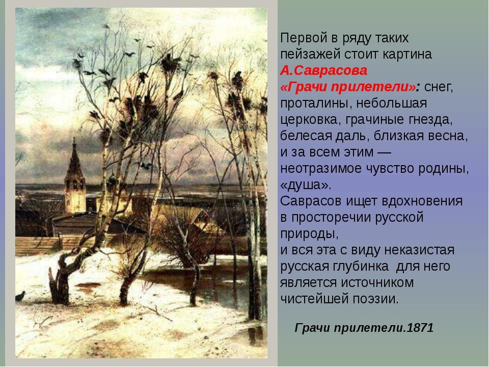 Первой в ряду таких пейзажей стоит картина А.Саврасова «Грачи прилетели»: сне...
