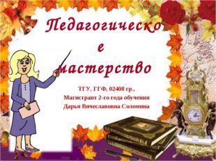 ТГУ, ГГФ, 02408 гр., Магистрант 2-го года обучения Дарья Вячеславовна Соломин