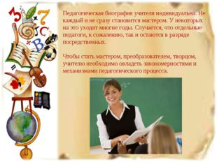 Педагогическая биография учителя индивидуальна. Не каждый и не сразу становит