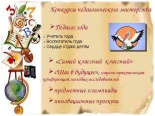 Конкурсы педагогического мастерства Педагог года  Учитель года  Воспитатель