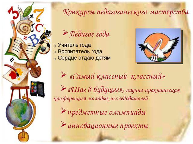 Конкурсы педагогического мастерства Педагог года  Учитель года  Воспитатель...