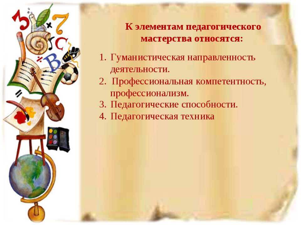 К элементам педагогического мастерства относятся: Гуманистическая направленн...