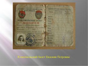 Комсомольский билет Евдокии Петровны