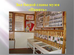 Зал боевой славы музея «Память»