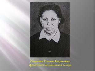 Скаргина Татьяна Борисовна, фронтовая медицинская сестра