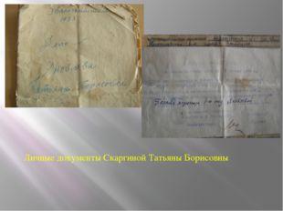 Личные документы Скаргиной Татьяны Борисовны
