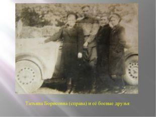 Татьяна Борисовна (справа) и её боевые друзья