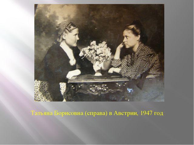 Татьяна Борисовна (справа) в Австрии, 1947 год
