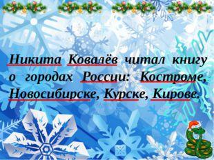 Никита Ковалёв читал книгу о городах России: Костроме, Новосибирске, Курске,