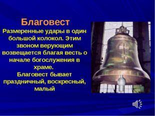 Благовест Размеренные удары в один большой колокол. Этим звоном верующим