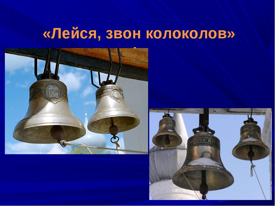 «Лейся, звон колоколов»