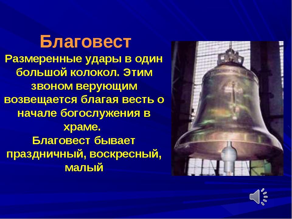 Благовест Размеренные удары в один большой колокол. Этим звоном верующим...