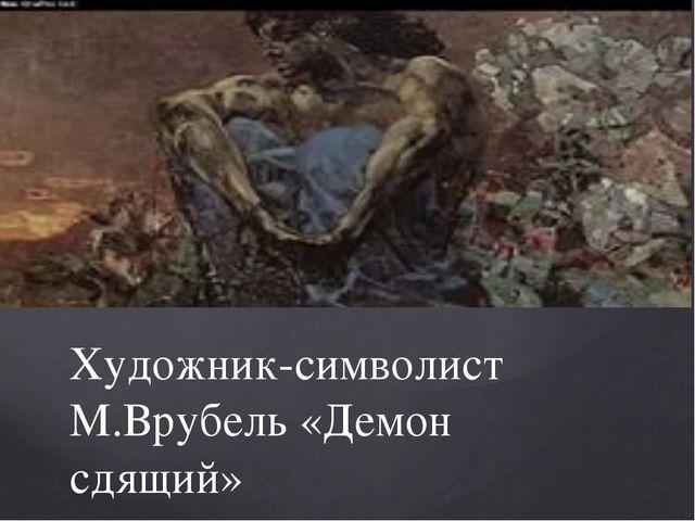 Художник-символист М.Врубель «Демон сдящий»