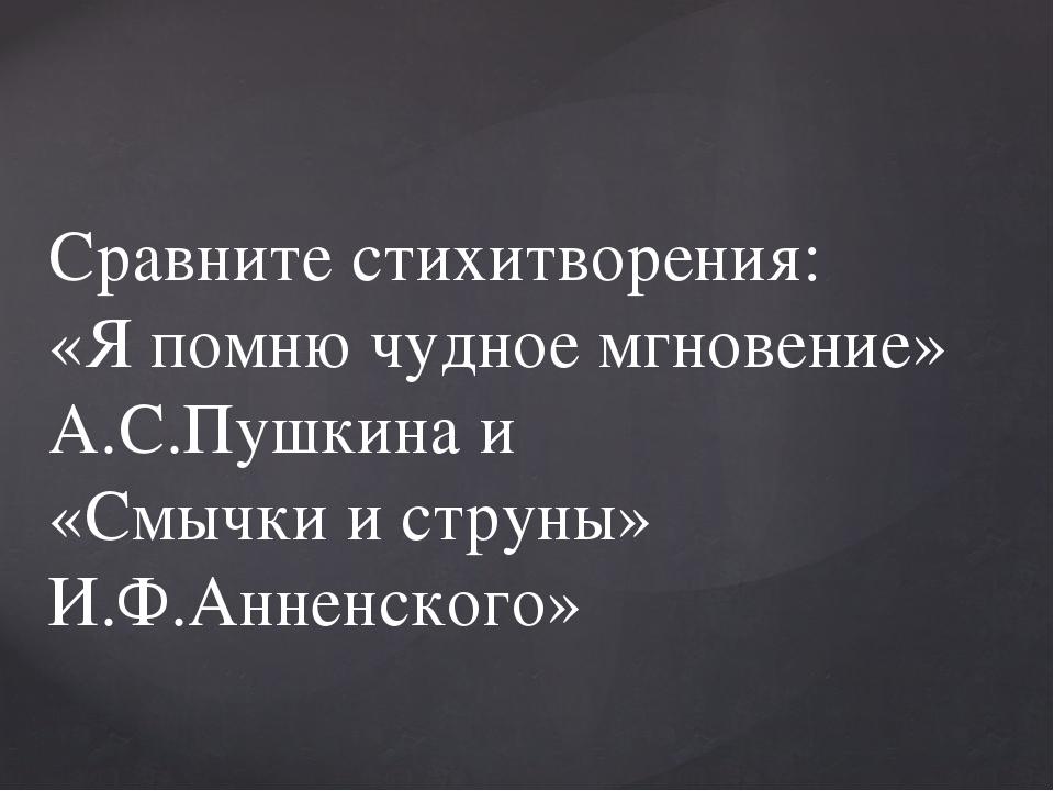 Сравните стихитворения: «Я помню чудное мгновение» А.С.Пушкина и «Смычки и ст...