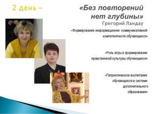 «Формирование информационно- коммуникативной компетентности обучающихся» «Рол