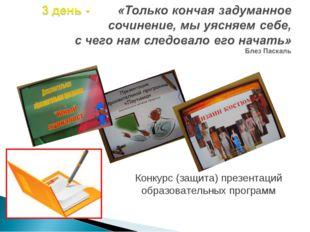 Конкурс (защита) презентаций образовательных программ
