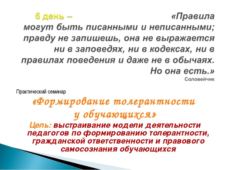 Практический семинар «Формирование толерантности у обучающихся» Цель: выстра...