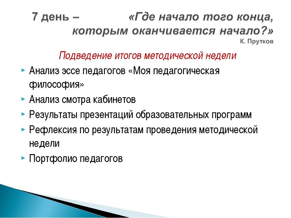 Подведение итогов методической недели Анализ эссе педагогов «Моя педагогическ...